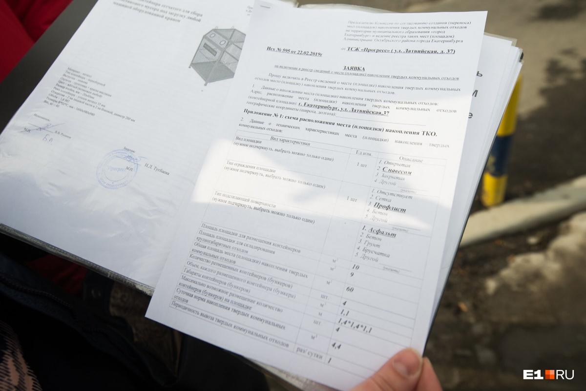 Драгоценные документы