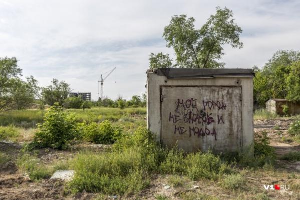 Сейчас на месте строительства красуется философское умозаключение о Волгограде