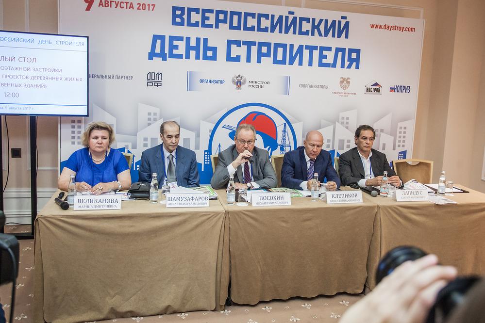 """Компания """"Евродом"""" начала сотрудничество с Минстроем РФ"""