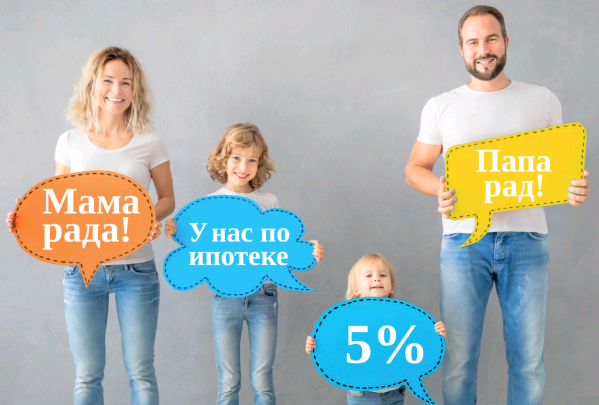 СЕВЕРГАЗБАНК снизил ставку по семейной ипотеке до 5%