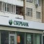 Сбербанк попросили не брать с самарцев комиссию при оплате «мусорных» услуг
