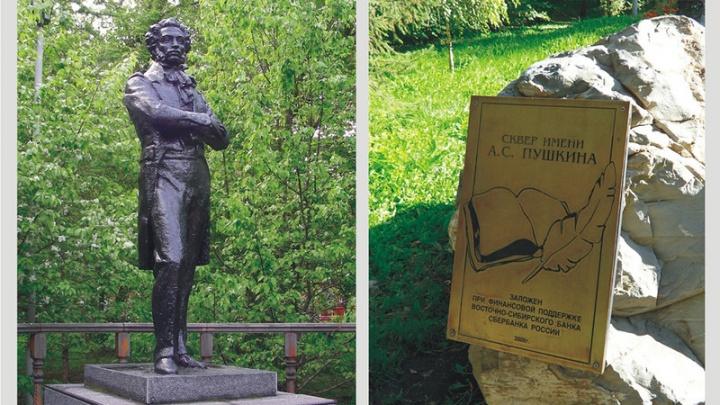 У красноярского памятника Пушкину нашли 25 «близнецов» по всей России