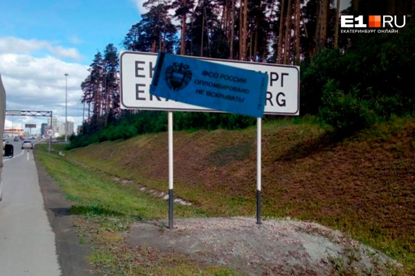 ФСО напечатала слишком много наклеек и опломбировала половину Екатеринбурга