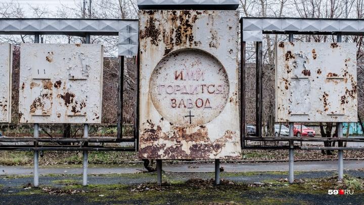 В Перми на заводе Дзержинского начались сокращения сотрудников