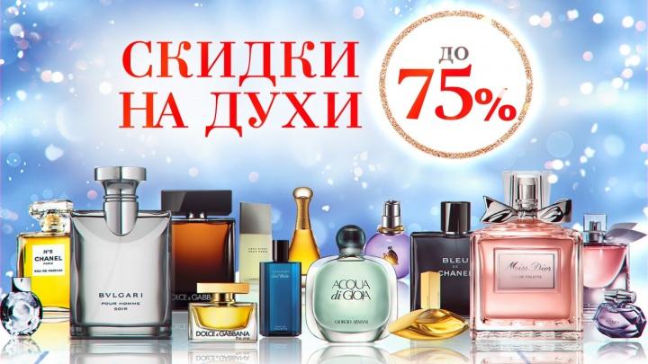 Российский ритейлер парфюмерии объявил о ликвидации товара