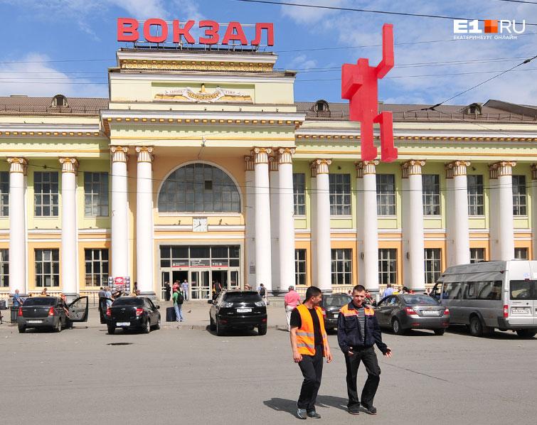 Железнодорожный вокзал тоже как бы приветствует гостей города