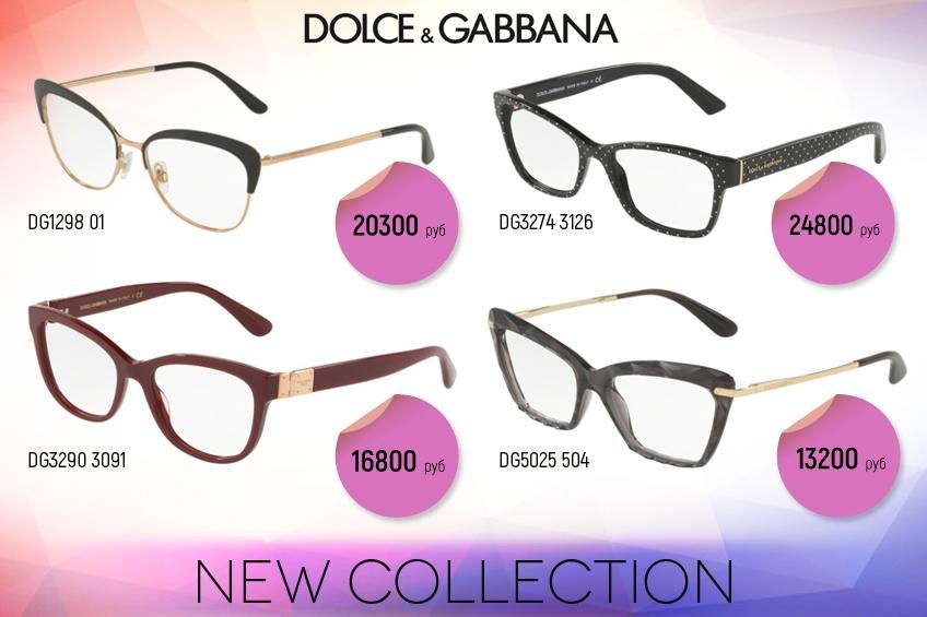 """<b class=""""_""""></b>В коллекции Dolce &amp; Gabbana нашли отражение последние тренды: «винный» цвет, геометрические формы, оправы с 3D-эффектом"""