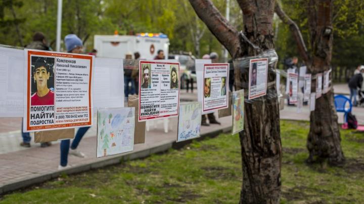 В Нарымском сквере развесили фотографии исчезнувших детей