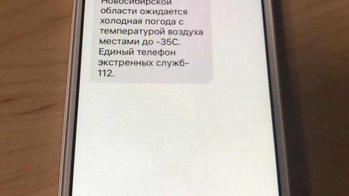 МЧС рассылает SMS с экстренным предупреждением о похолодании