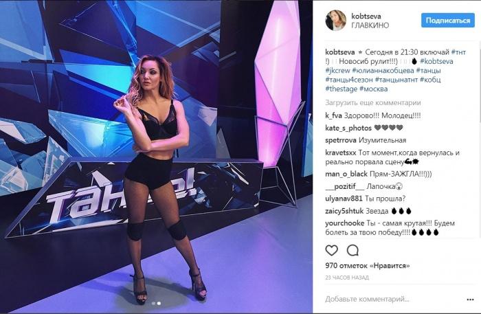 Юлианна Кобцева прошла в проект «Танцы»