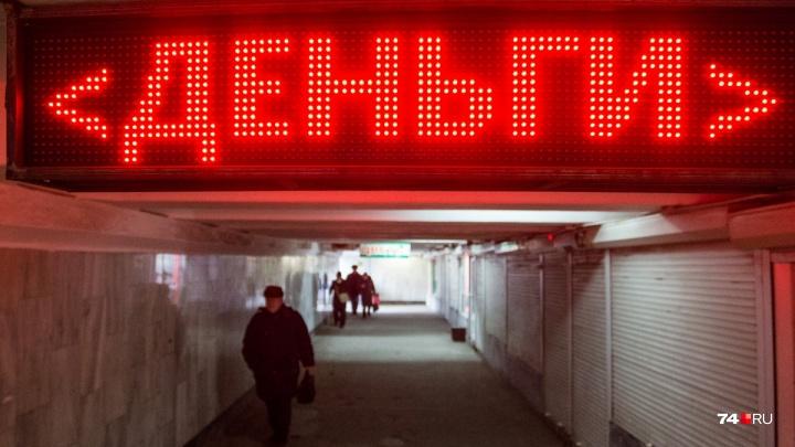 Вводят в заблуждение: челябинскому ломбарду пригрозили наказанием за рекламу займов под залог ПТС