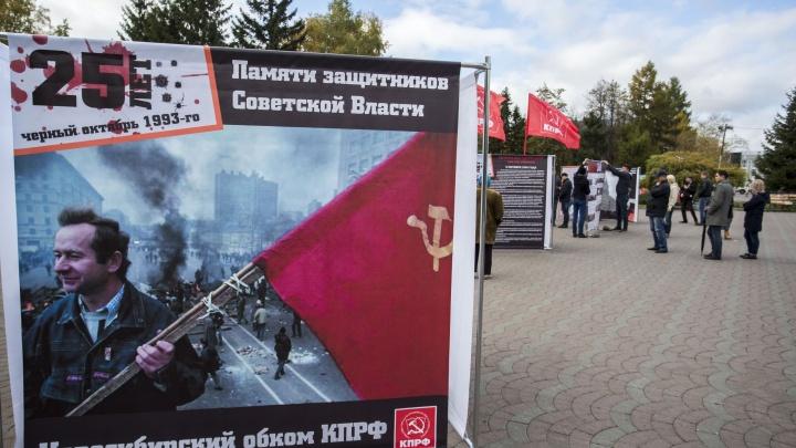 Скорбящие по советской власти новосибирцы поставили в Первомайском сквере кубы