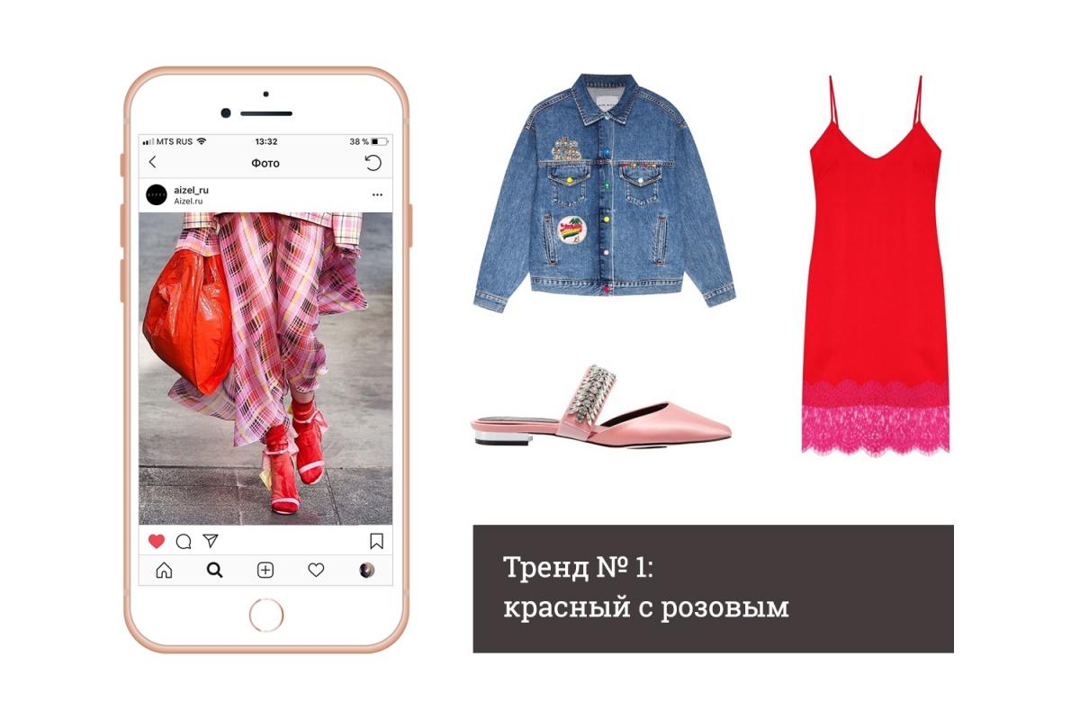 Инста-тренд: девять модных образов, которые вы можете повторить