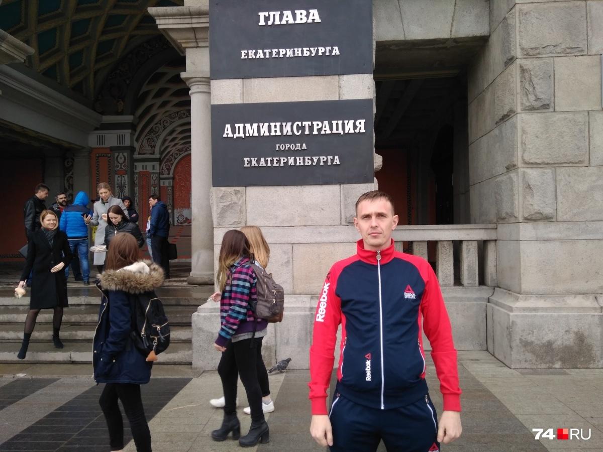 Дмитрий Золотов во время сбора около администрации Екатеринбурга в период острой фазы конфликта клиентов с автосалоном
