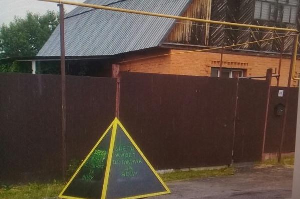 Вот такая конструкция появилась недавно у дома №49 по улице Дружбы. Должник попытался избавиться от нее, но не смог