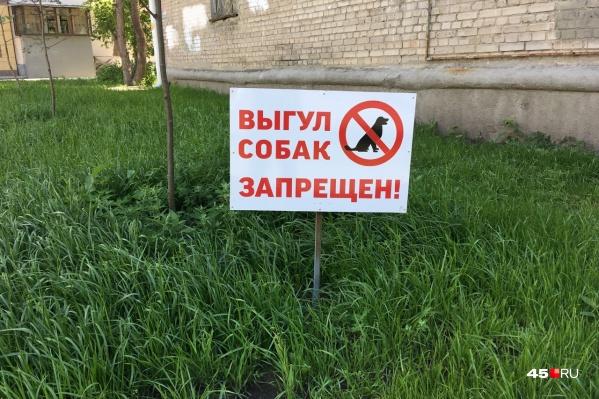 Вместо зон выгула в городе стоят запрещающие таблички