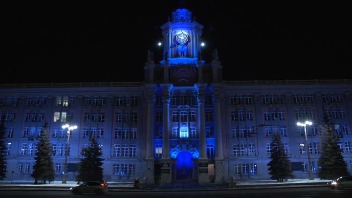 Екатеринбург подсветили синим: город присоединился к акции по распространению информации об аутизме