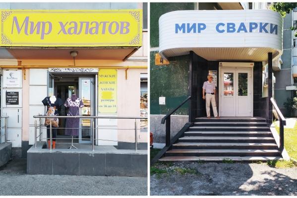 Оказывается, в Екатеринбурге немало «миров»