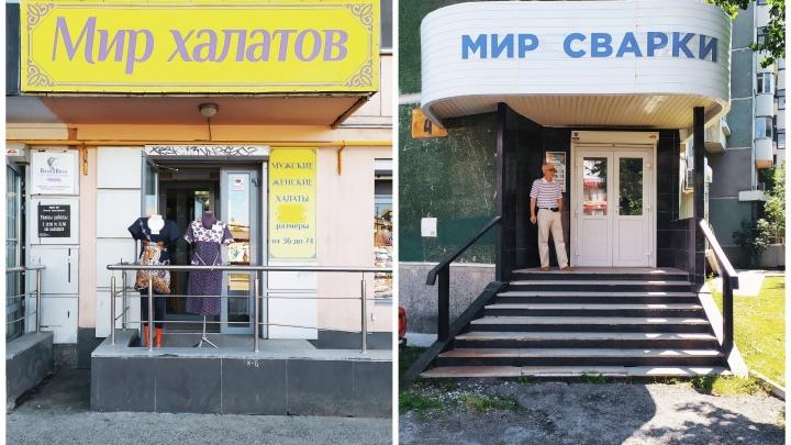 Про халаты и эротику: фотограф показал магазины Екатеринбурга, в названии которых есть слово «мир»