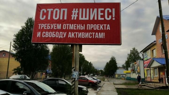 Архангельское УФАС составило протокол на жителя Плесецка за баннеры «Стоп Шиес!»
