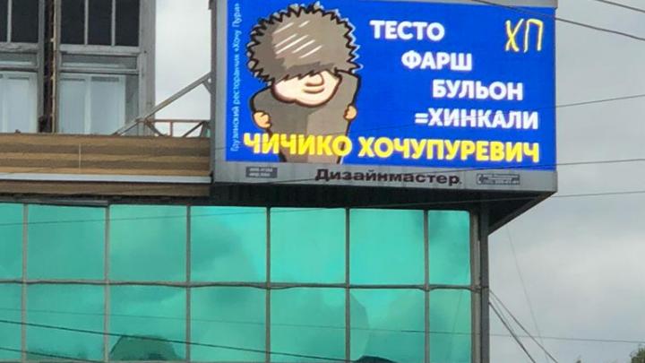 Грузинский ресторан в Новосибирске разместил свои «агитационные» плакаты к выборам