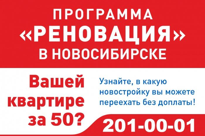 Программа «Реновация» теперь действует в Новосибирске