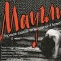 В «СамАрте» пройдут премьерные показы спектакля «Маугли»