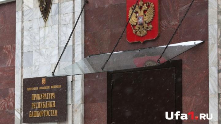 В Уфе юриста осудили за подделку доказательств