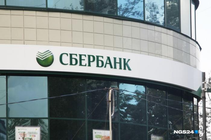 Гражданин Назарово отсудил у«Сбербанка» деньги заиспорченную кредитную историю