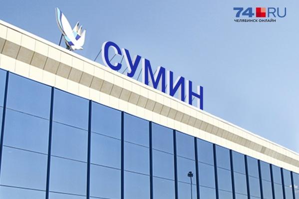 Имя Петра Сумина — в тройке самых популярных вариантов названий для челябинского аэропорта