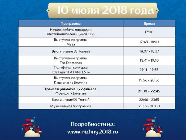 Футбол и шоу: решено не перекрывать движение в центре Нижнего Новгорода 10 и 11 июля