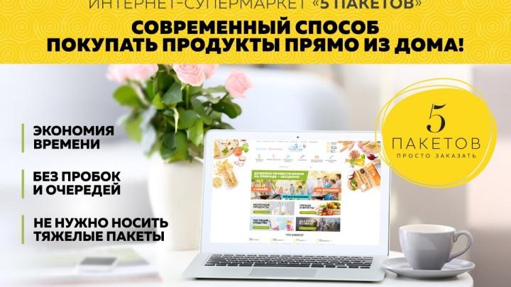 Интернет-супермаркет «5 пакетов» позволяет покупать продукты прямо из дома