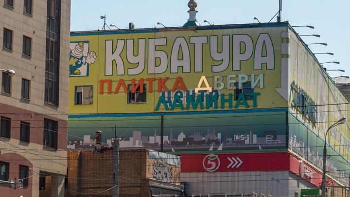 Власти решили узаконить размещение ТЦ «Кубатура» около набережной Волги