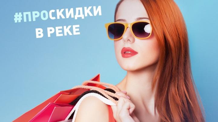 Акция «Проскидки» стартует на майские праздники в «РЕКЕ»