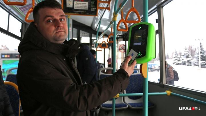 В «Башавтотрансе» объяснили, зачем увеличили стоимость безналичной оплаты проезда в автобусах Уфы