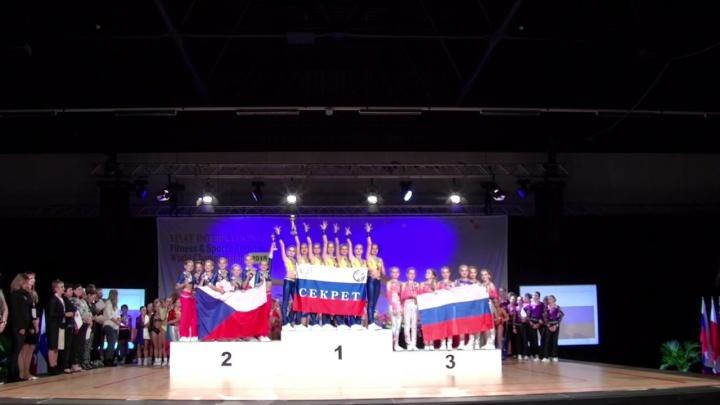 Завели всех зрителей: челябинская команда победила на первенстве мира по фитнес-аэробике