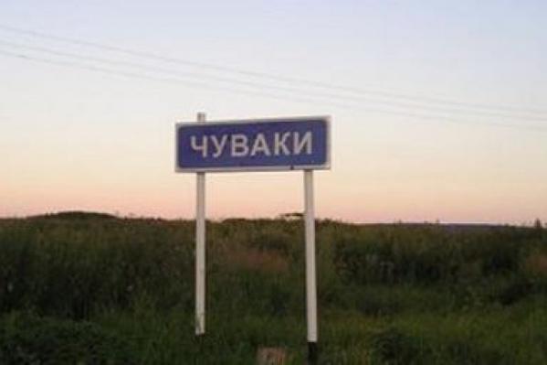 Деревня Чуваки лидирует в голосовании