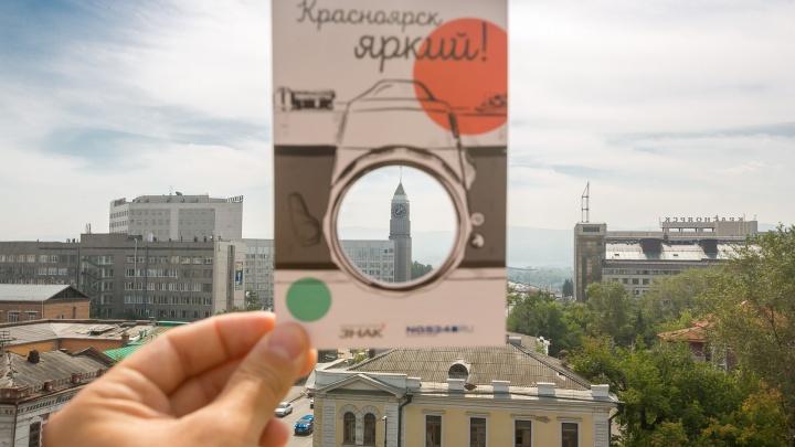 Красноярск яркий: НГС выпустил сувенирные открытки для горожан