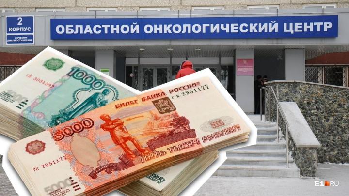 Сколько тратят на лечение рака в Свердловской области. Объясняем в цифрах
