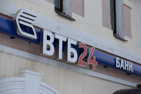 Агентом АСВ выступил банк «ВТБ24»
