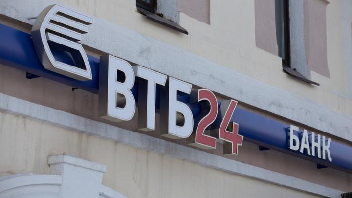 В Уфе выплатили 230 миллионов рублей вкладчикам банка «Югра»