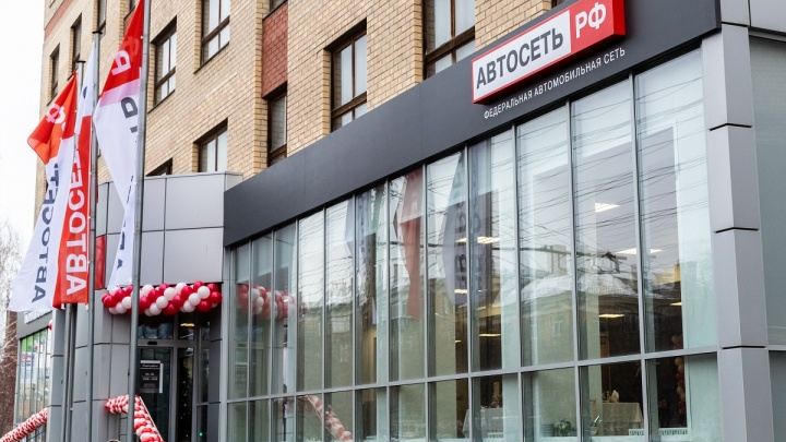 Купить или продать авто с выгодой ещё проще: в Челябинске открылся новый дилерский центр АВТОСЕТЬ.РФ