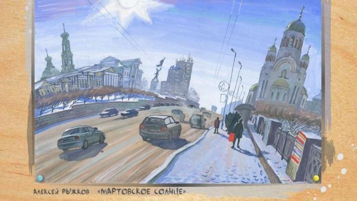 Танцы у Драмы и Белая башня: рассматриваем календарь с видами Екатеринбурга от художника Рыжкова