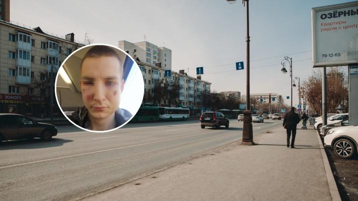 Тюменца, который поздно возвращался с работы, избили в центре города. В деле разбирается полиция