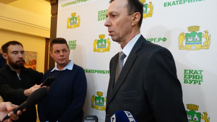 Чиновник, отвечавший за транспорт в Екатеринбурге, ушел в отставку