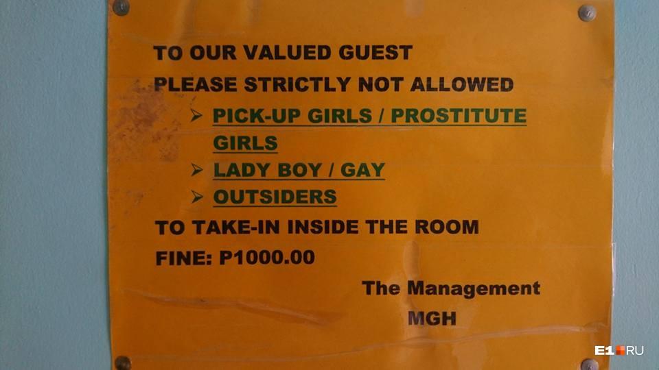 Табличка в филиппинском хостеле: не допускаются девочки по вызову, леди-бои и геи, посторонние. Провел в комнату — оштрафуем на 1000 песо (1200 рублей)