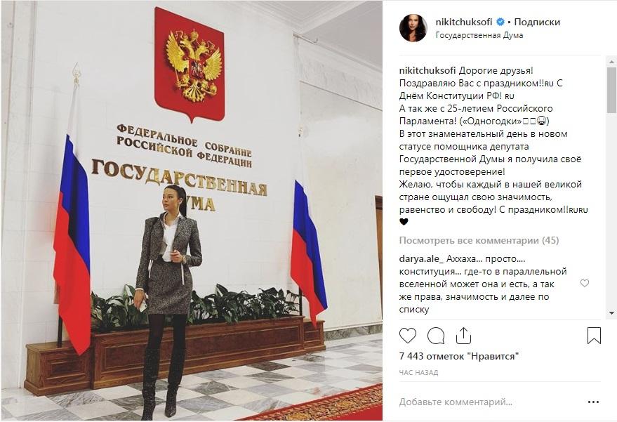 О своем назначении София сообщила в Instagram