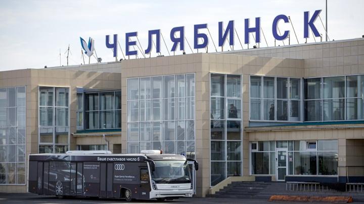 Миллионы, сэкономленные на реконструкции Домодедово, предложили направить челябинскому аэропорту