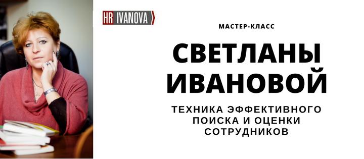 В Новосибирск приезжает один из лучших HR-специалистов России Светлана Иванова