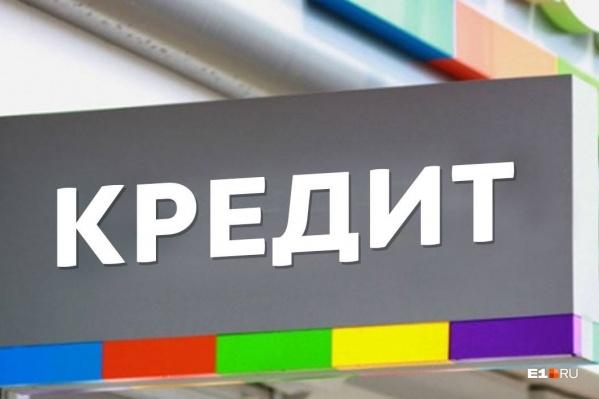 Сумма кредита составила более 170 тысяч рублей